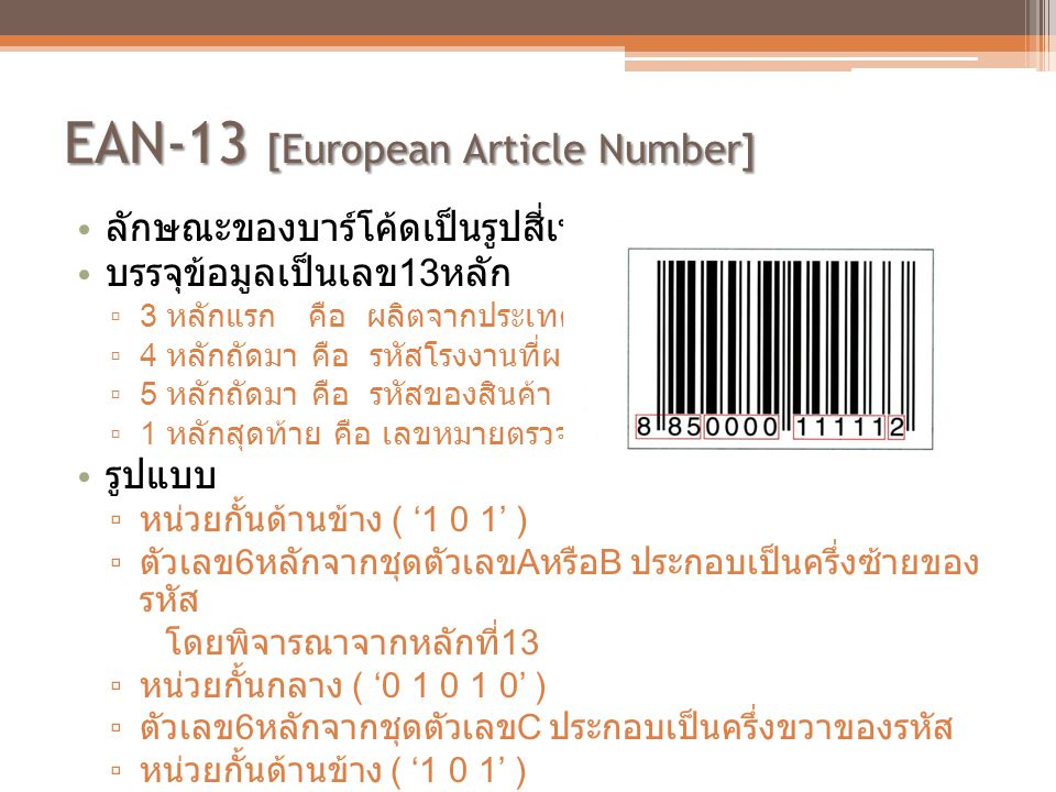 EAN-13 [European Article Number]